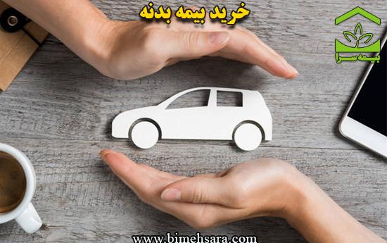 خرید بیمه بدنه اتومبیل بیمه ایران