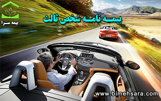 بیمه شخص ثالث بیمه ایران