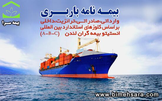 بیمه باربری بیمه ایران
