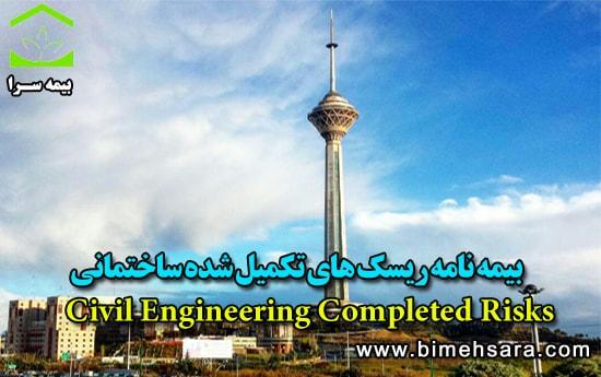 بیمه ریسک های تکمیل شده ساختمانی بیمه ایران