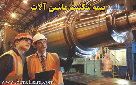 بیمه شکست ماشین آلات بیمه ایران