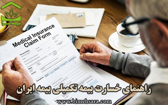 راهنمای دریافت خسارت بیمه تکمیلی بیمه ایران