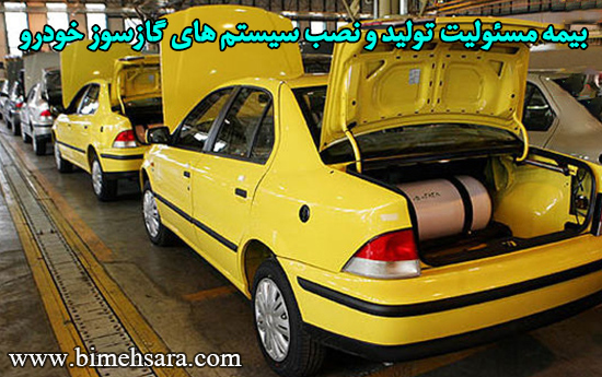 بیمه مسئولیت تولید و نصب سیستم های گازسوز خودرو