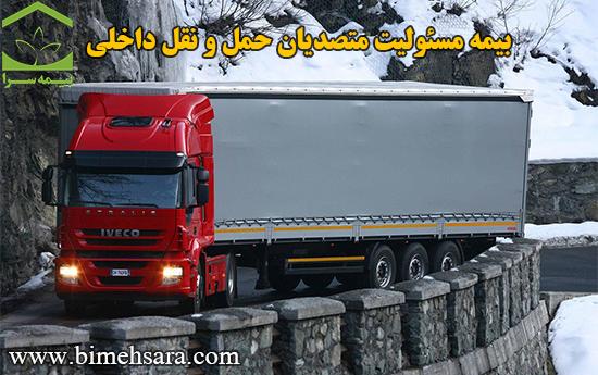 بیمه مسئولیت متصدیان حمل و نقل داخلی