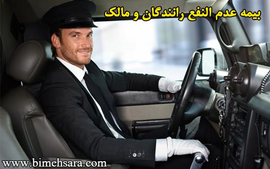 عدم النفع رانندگان و مالک