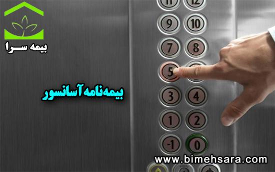 بیمه آسانسور بیمه ایران
