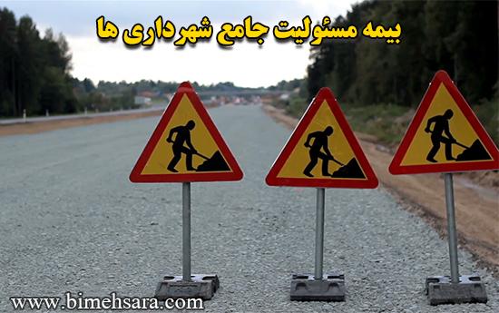 بیمه مسئولیت جامع شهرداری ها