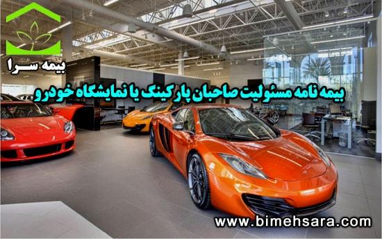 بیمه مسئولیت صاحبان پارکینگ یا نمایشگاه خودرو