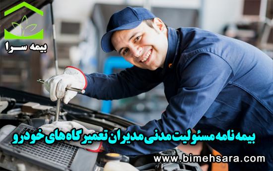 بیمه مسئولیت مدیر تعمیرگاه