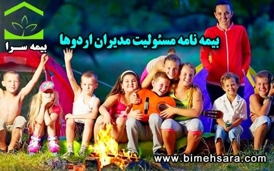 بیمه مسئولیت مدیران اردوها