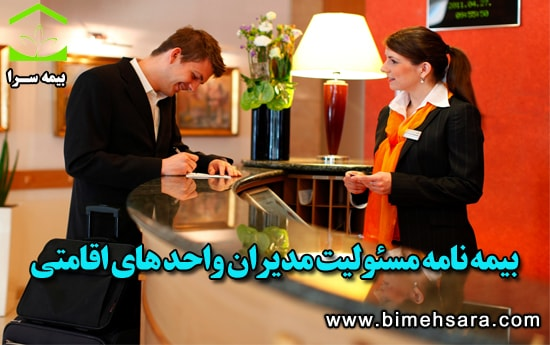 بیمه مسئولیت مدیران هتل