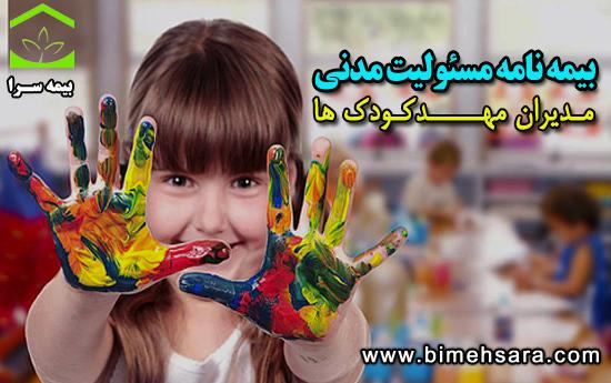 بیمه مسئولیت مدنی مدیران مهد کودک