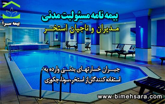 بیمه استخر بیمه ایران