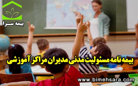 بیمه مسئولیت مدیران مراکز آموزشی