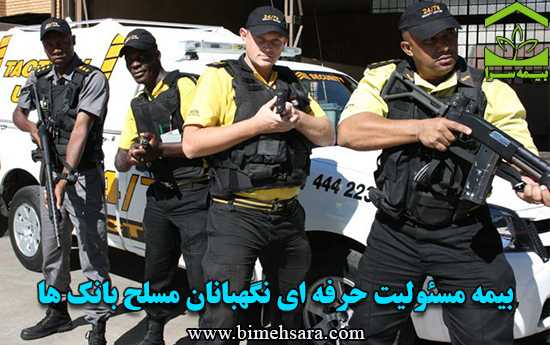 بیمه مسئولیت حرفه ای نگهبانان مسلح بانکها