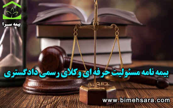 بیمه مسئولیت حرفه ای وکلای رسمی دادگستری