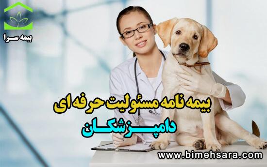بیمه مسئولیت حرفه ای دامپزشکان