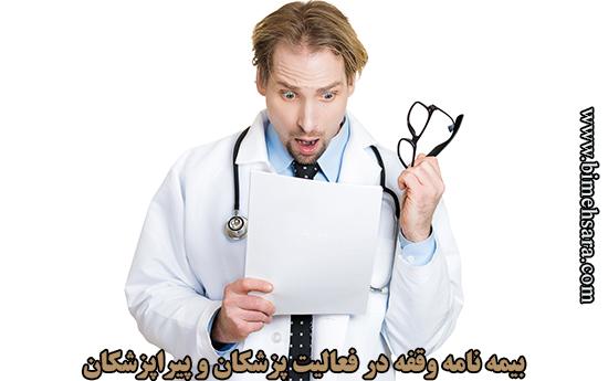 بیمه وقفه در فعالیت پزشکان و پیرا پزشکان بیمه ایران
