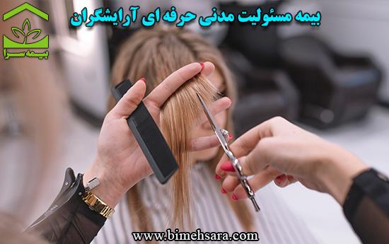 بیمه مسئولیت مدنی حرفه ای آرایشگران