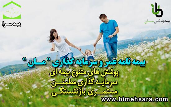 بیمه عمر بیمه ایران