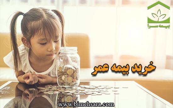خرید بیمه عمر بیمه ایران