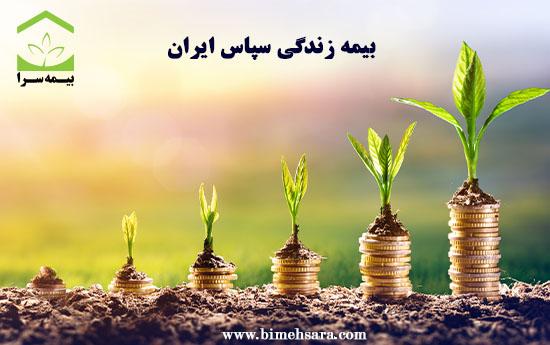 بیمه زندگی سپاس ایران