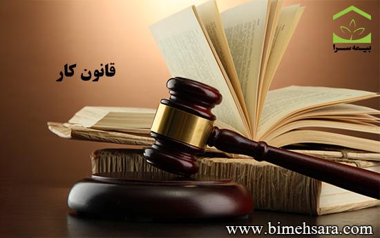 قانون کار جمهوری اسلامی ایران