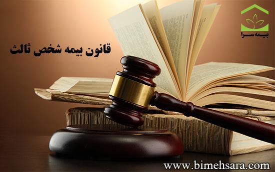 قانون بیمه شخص ثالث