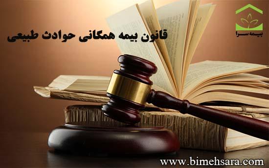 قانون تأسیس صندوق بیمه همگانی حوادث طبیعی